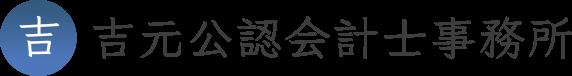 吉元公認会計士事務所